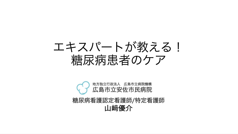 【全12回】糖尿病患者のケア
